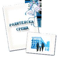 roditelska_sreshta1