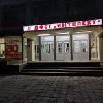 "Добре дошли в ДФСГ ""Интелект"" - Плевен"